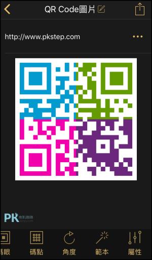 手機QRcode產生器4