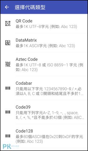 手機QRcode產生器Android2