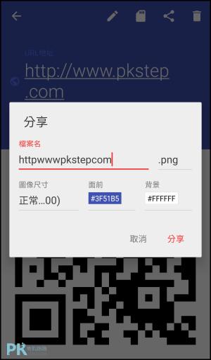 手機QRcode產生器Android4