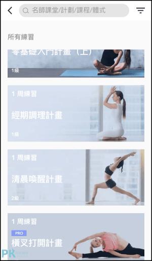 每日瑜珈-瑜珈練習App2