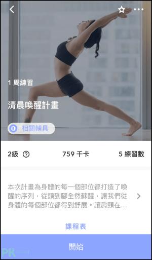 每日瑜珈-瑜珈練習App3