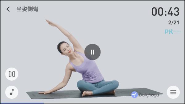 每日瑜珈-瑜珈練習App5