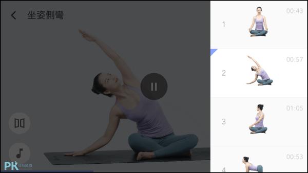 每日瑜珈-瑜珈練習App6