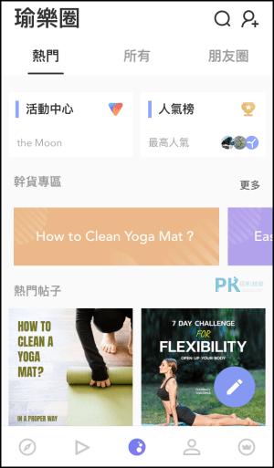 每日瑜珈-瑜珈練習App7
