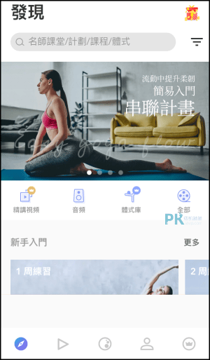 每日瑜珈-瑜珈練習App8