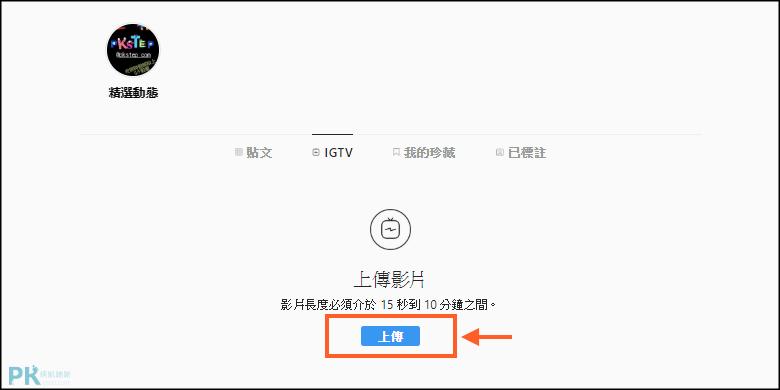 電腦發布IGTV2