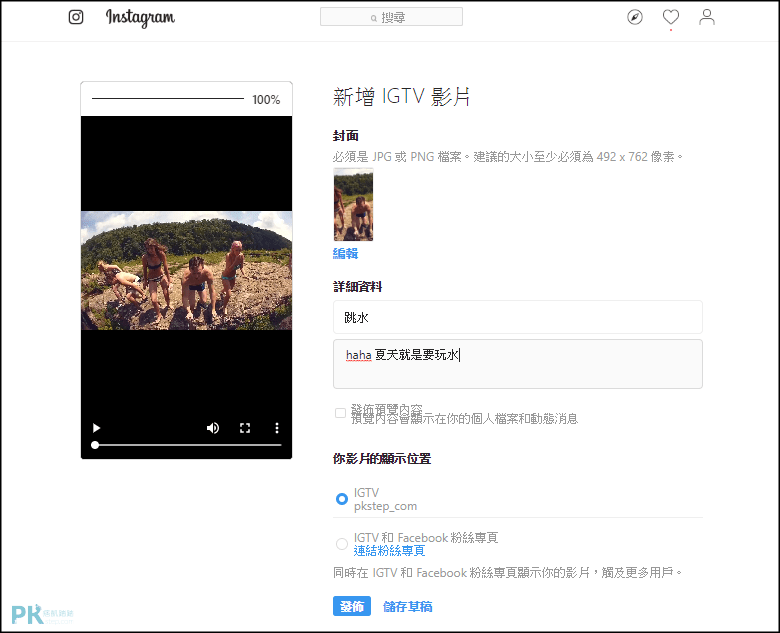 電腦發布IGTV4