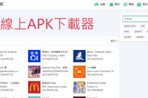 線上APK下載器!無區域限制,在電腦下載Google Play商店裡的安裝檔,可選舊版、電視和安卓版本。