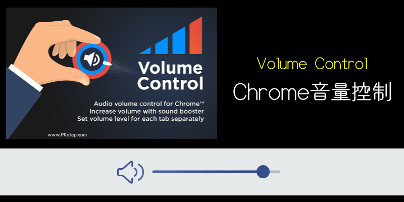 Chrome-volume-control