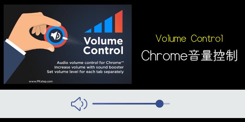 Chrome的音量控制器-放大音量600%,能分別調整分頁的聲音、靜音。