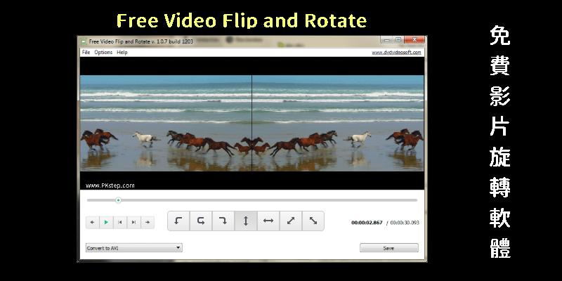 免費影片旋轉軟體(Windows) -90度、180度、上下、鏡射轉向。Free Video Flip and Rotate