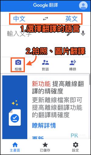 Google圖片翻譯教學2021-1