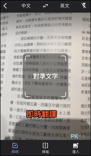 Google圖片翻譯教學2021-3