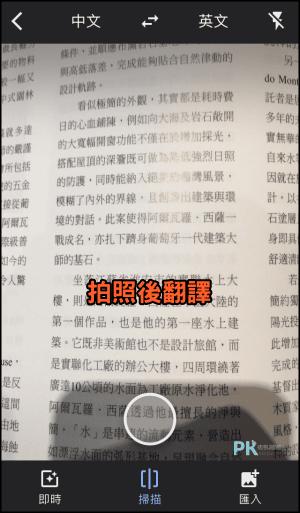 Google圖片翻譯教學2021-5