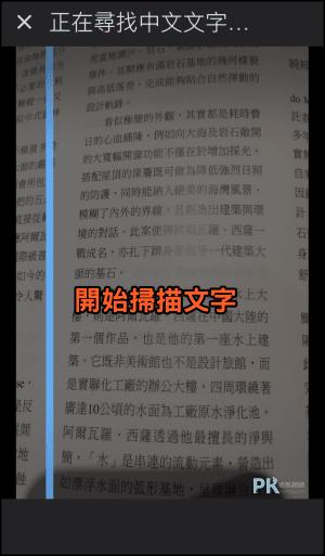 Google圖片翻譯教學2021-6