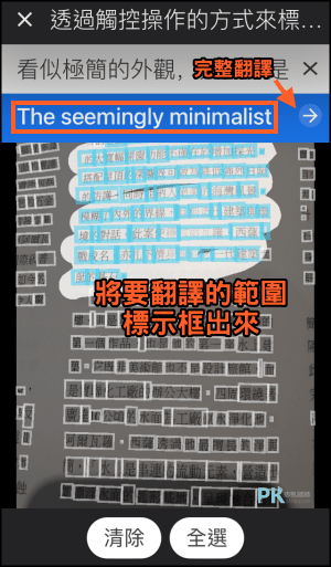 Google圖片翻譯教學2021-7