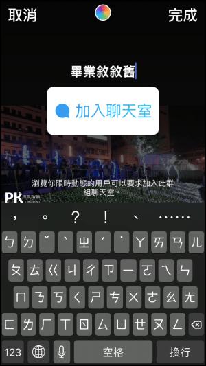 IG限時動態聊天室3