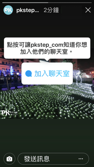 IG限時動態聊天室4