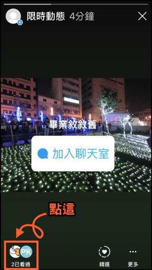 IG限時動態聊天室5