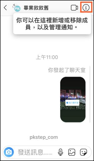 IG限時動態聊天室7