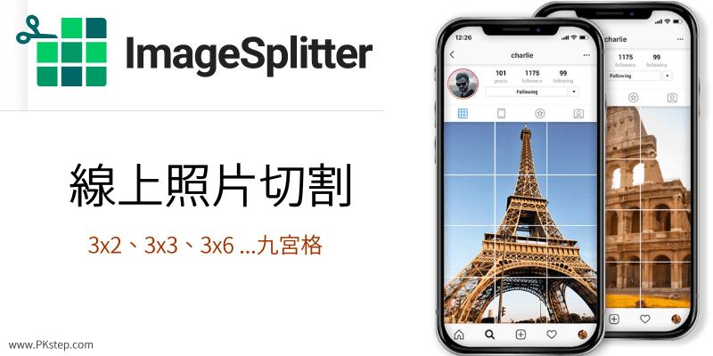 ImageSplitter