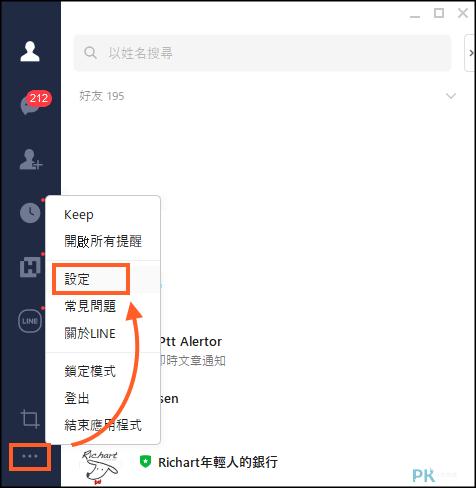 LINE刪除好友對方知道嗎7