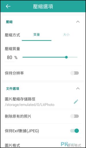 Lit圖片壓縮App3