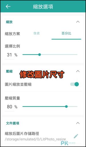 Lit圖片壓縮App5