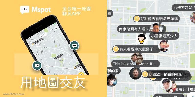 Mspot地圖交友App