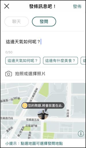 Mspot地圖交友App5
