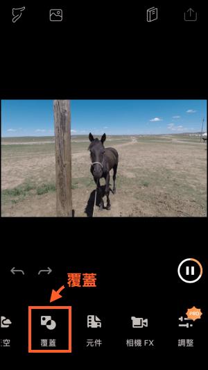 Pixaloop動畫製作App教學5