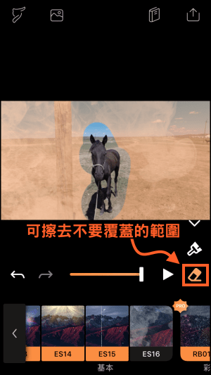 Pixaloop動畫製作App教學6