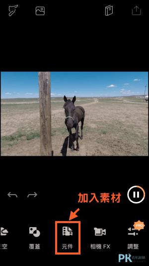 Pixaloop動畫製作App教學7