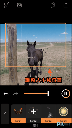 Pixaloop動畫製作App教學8