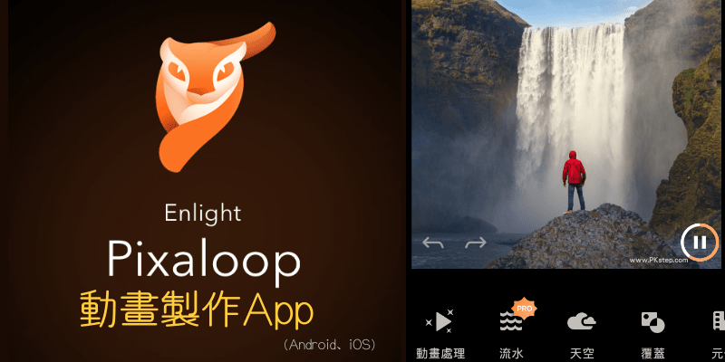 Pixaloop-APP-tech