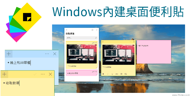 Sticky-notes-windows