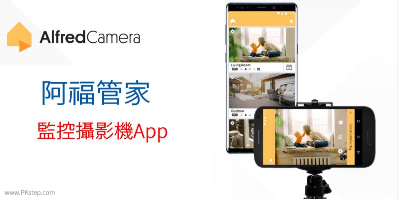 alfred-camera-APP