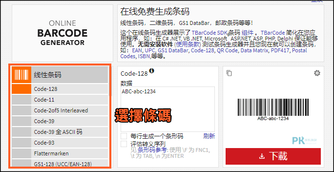 barcode.tec線上條碼產生器1