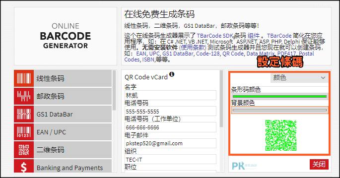 barcode.tec線上條碼產生器3