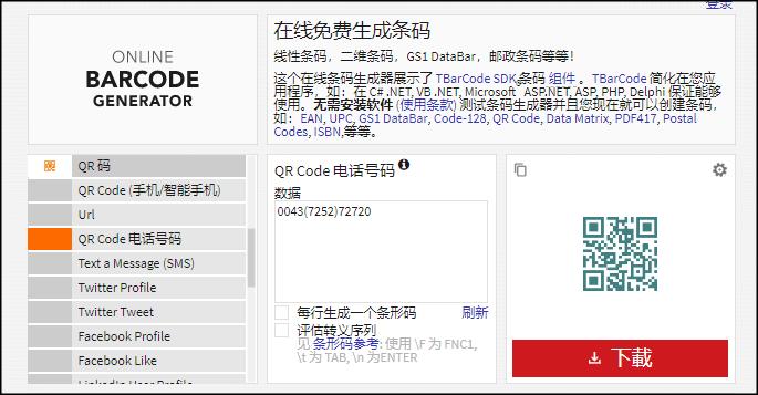 barcode.tec線上條碼產生器4