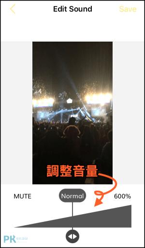 iOS影片音量調整App1