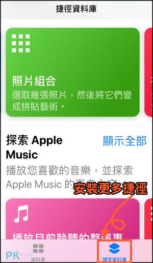 iPhone捷徑教學2