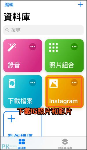 iPhone捷徑教學4