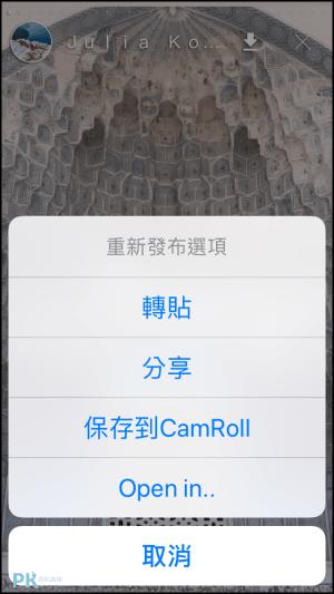 下載IG限時動態App4