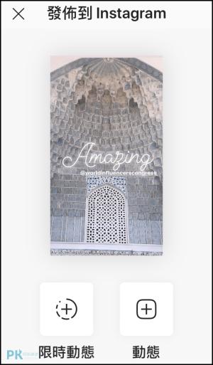 下載IG限時動態App6