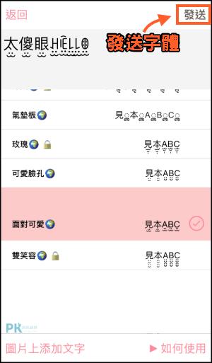 字體無限App4