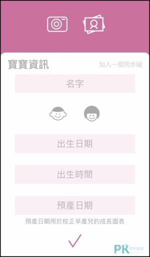 寶寶生活記錄App1