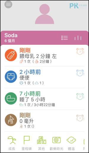 寶寶生活記錄App2