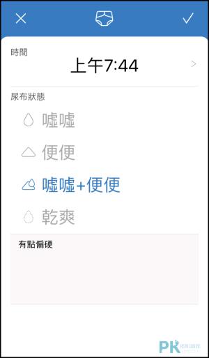 寶寶生活記錄App3