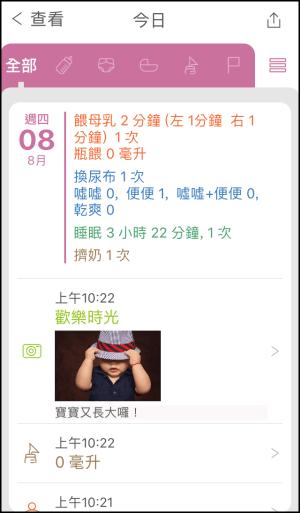 寶寶生活記錄App5